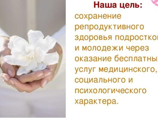 В рамках президентского гранта «Семья и счастье своими руками» беседа с врачом гинекологом на тему:«Сохранение репродуктивного здоровья ».